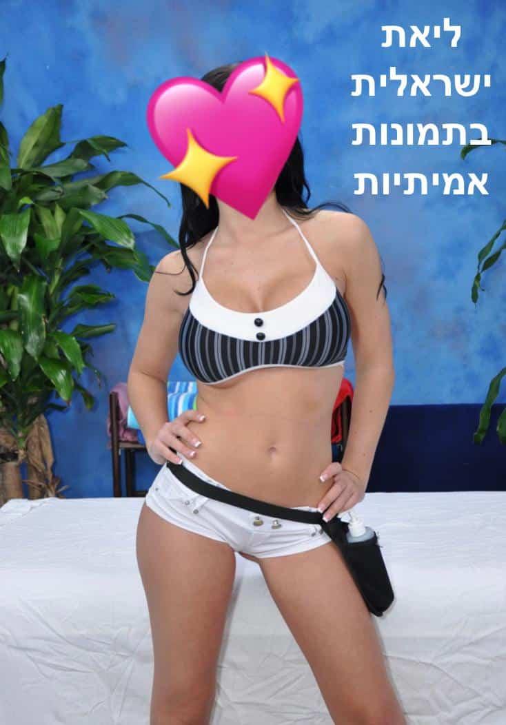 ליאת נערת ליווי ישראלית שופעת בתמונות אמיתיות